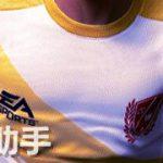 【下载】FIFA ONLINE3 联赛小助手(PC+安卓端)